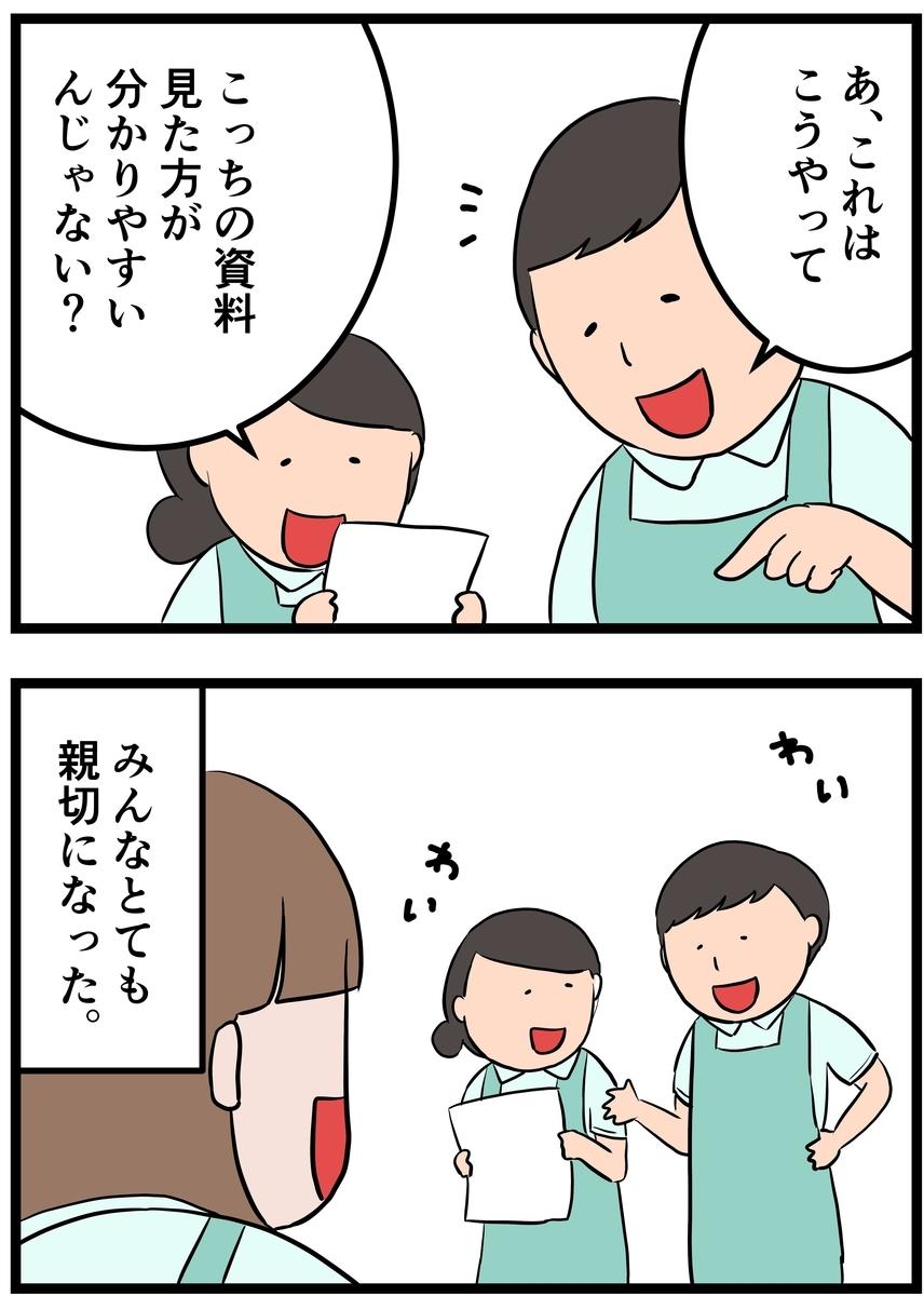 f:id:onigiri00onigiri:20200811205517j:plain
