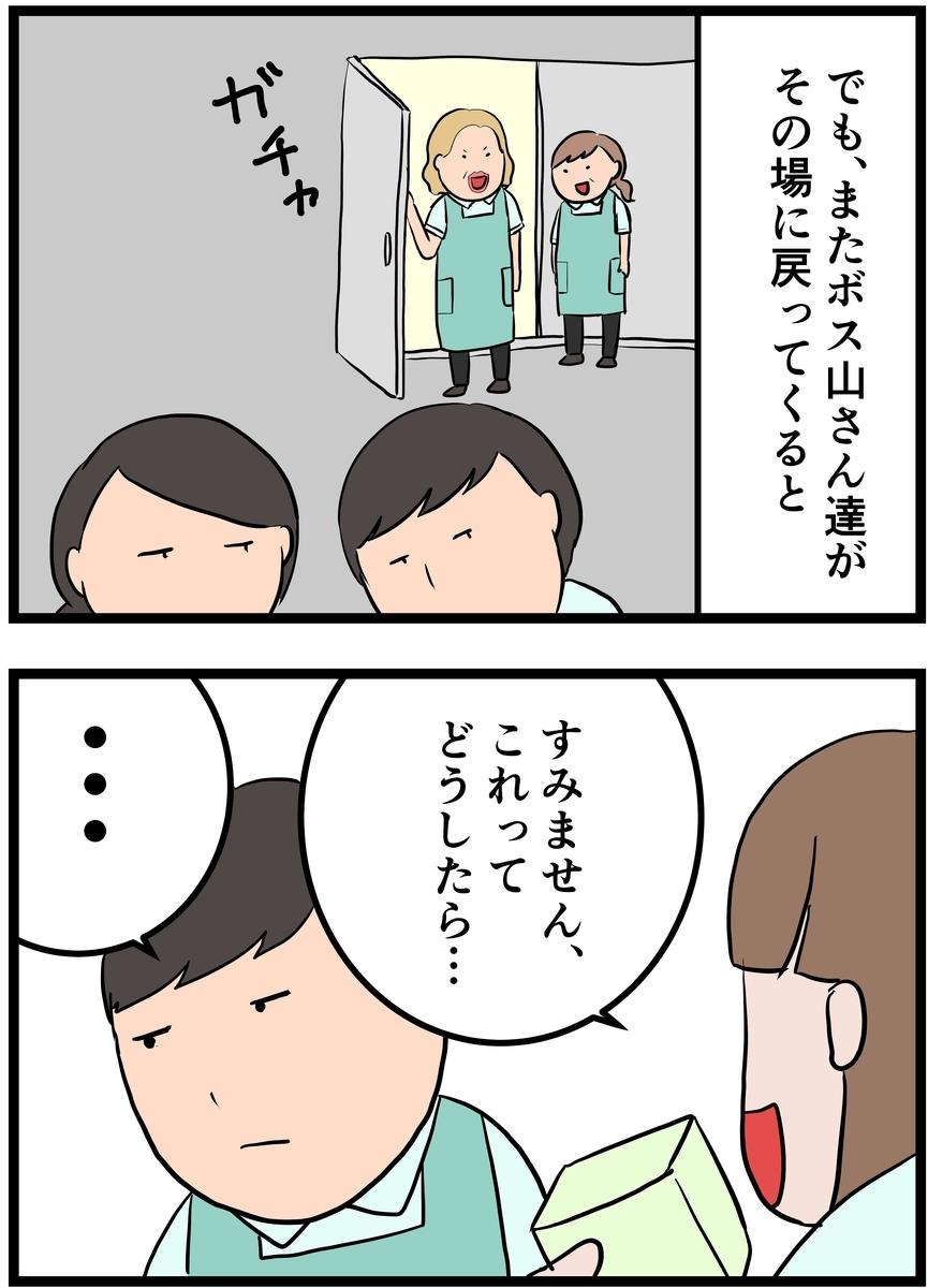 f:id:onigiri00onigiri:20200811205611j:plain
