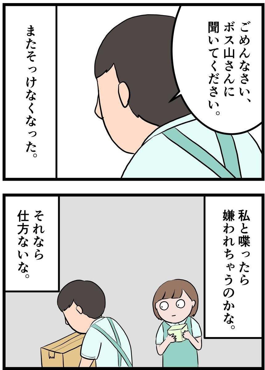 f:id:onigiri00onigiri:20200811205705j:plain