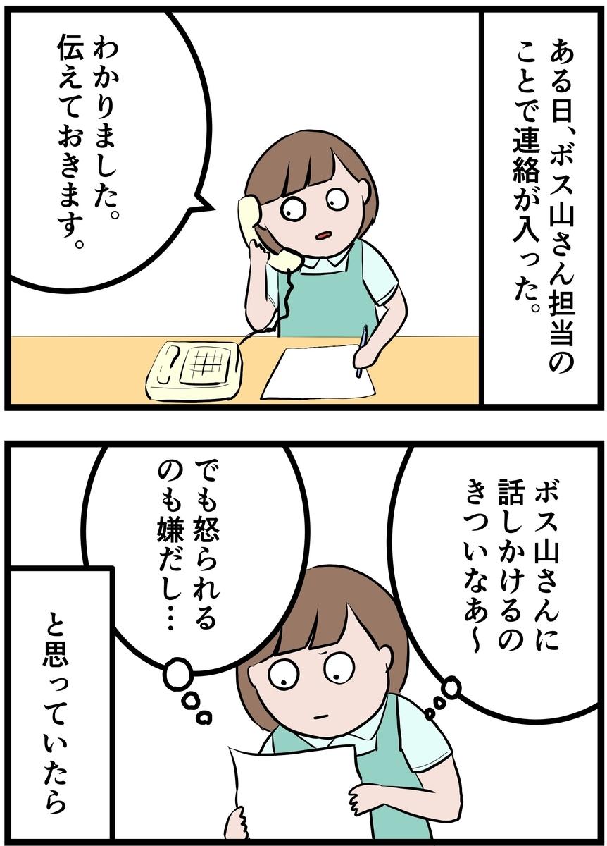 f:id:onigiri00onigiri:20200812211330j:plain