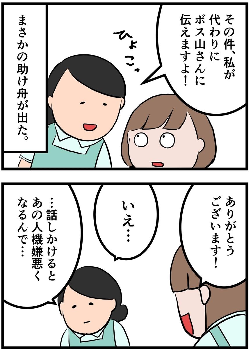 f:id:onigiri00onigiri:20200812211358j:plain