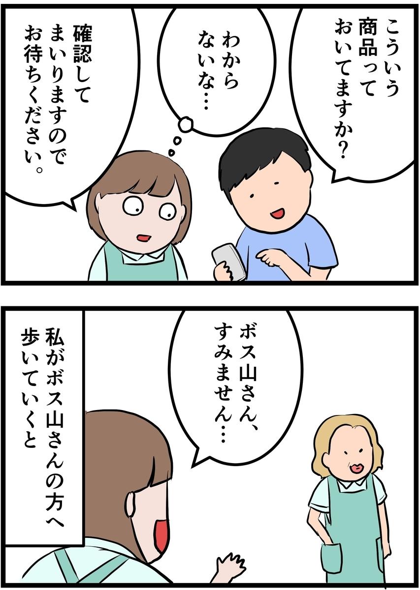 f:id:onigiri00onigiri:20200815195912j:plain