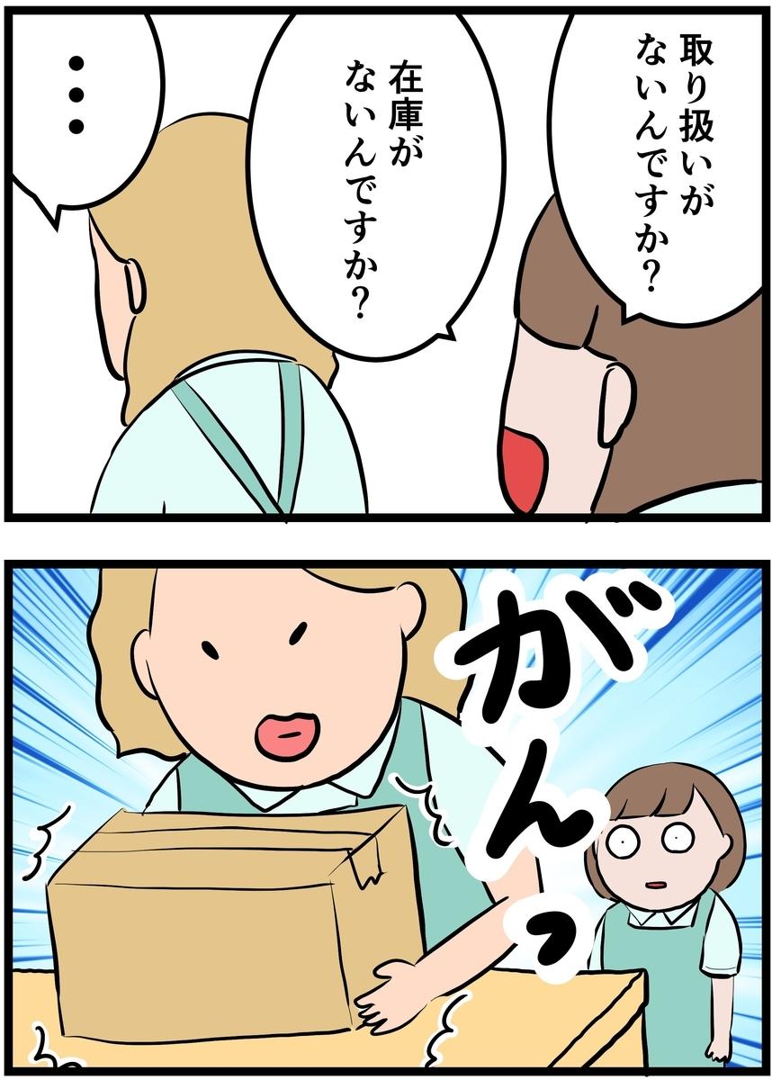 f:id:onigiri00onigiri:20200815200002j:plain