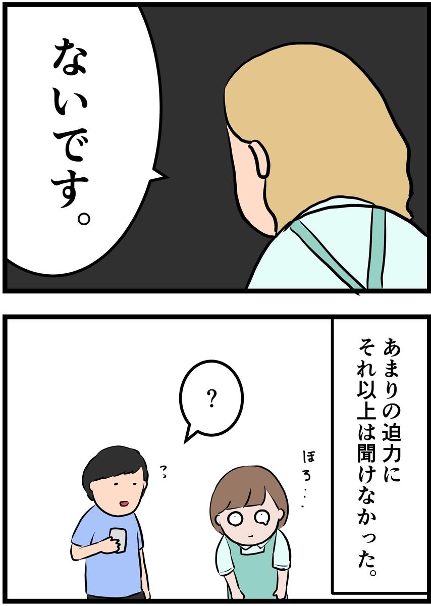 f:id:onigiri00onigiri:20200815200020j:plain