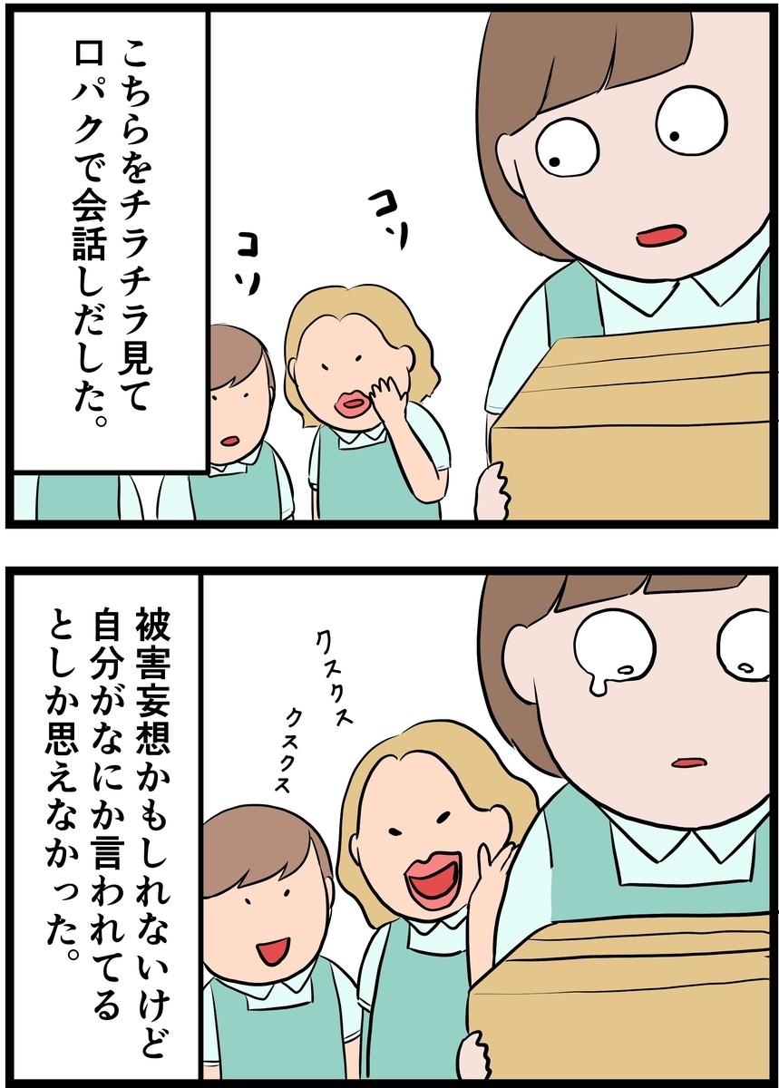 f:id:onigiri00onigiri:20200816193946j:plain