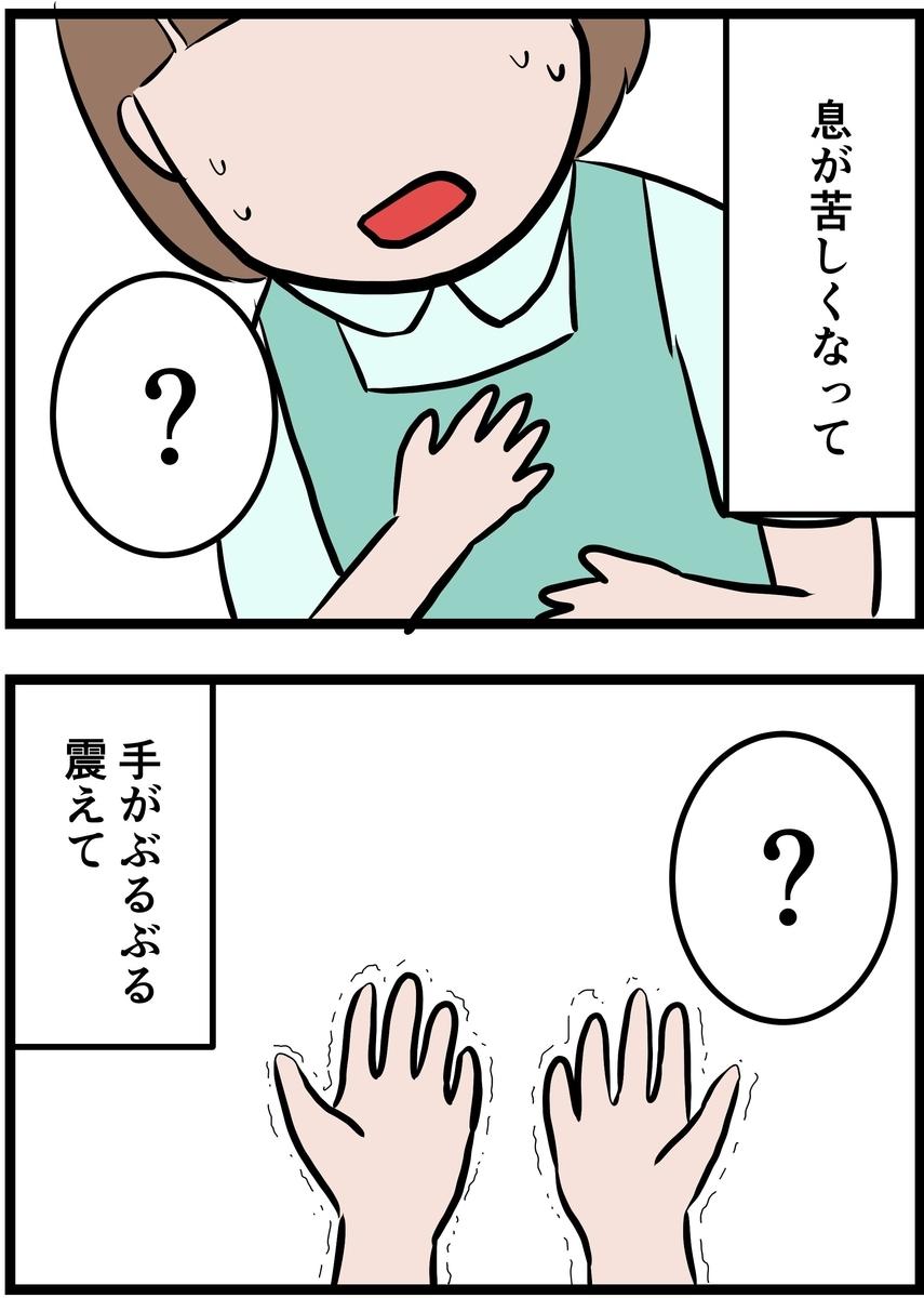 f:id:onigiri00onigiri:20200816194006j:plain