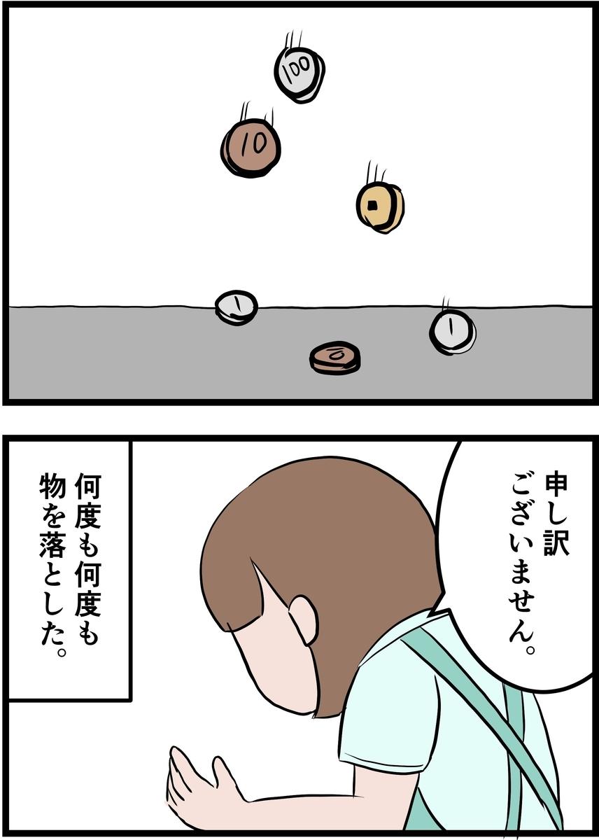 f:id:onigiri00onigiri:20200816194027j:plain