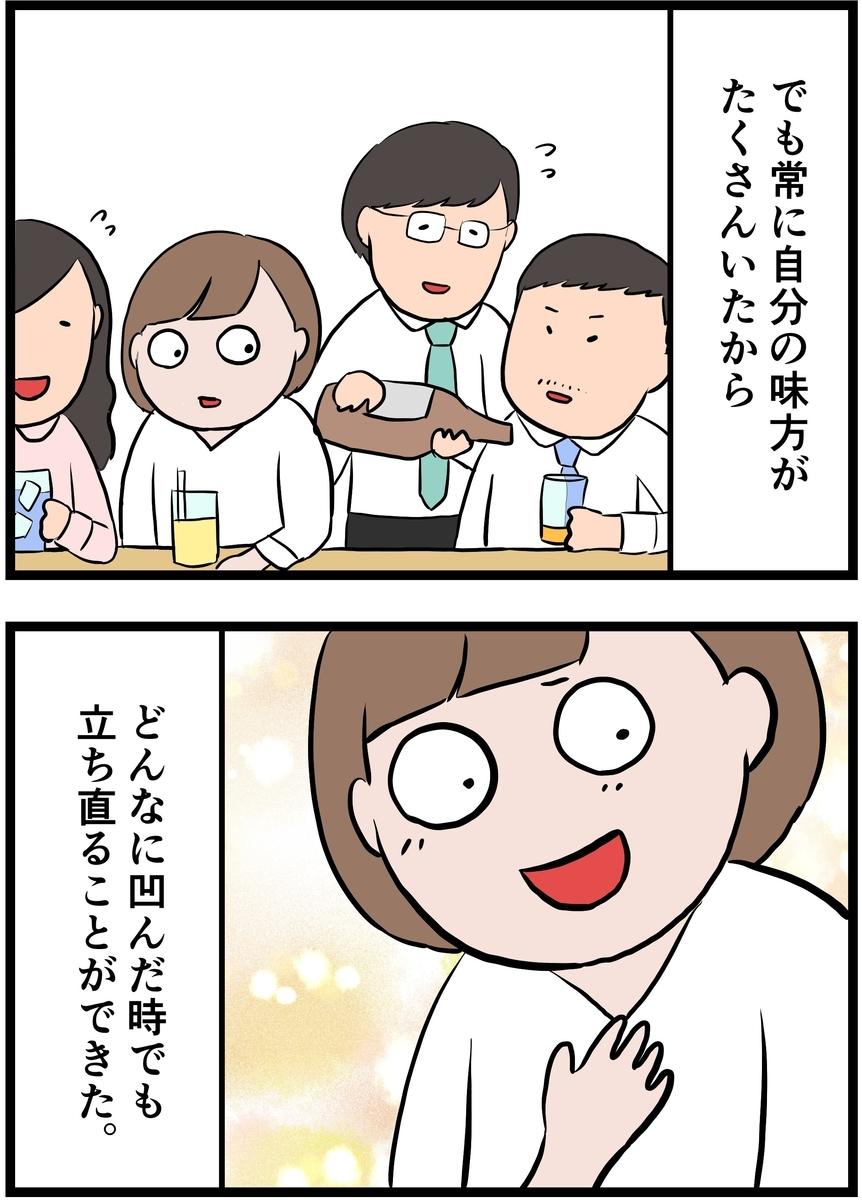 f:id:onigiri00onigiri:20200817183022j:plain