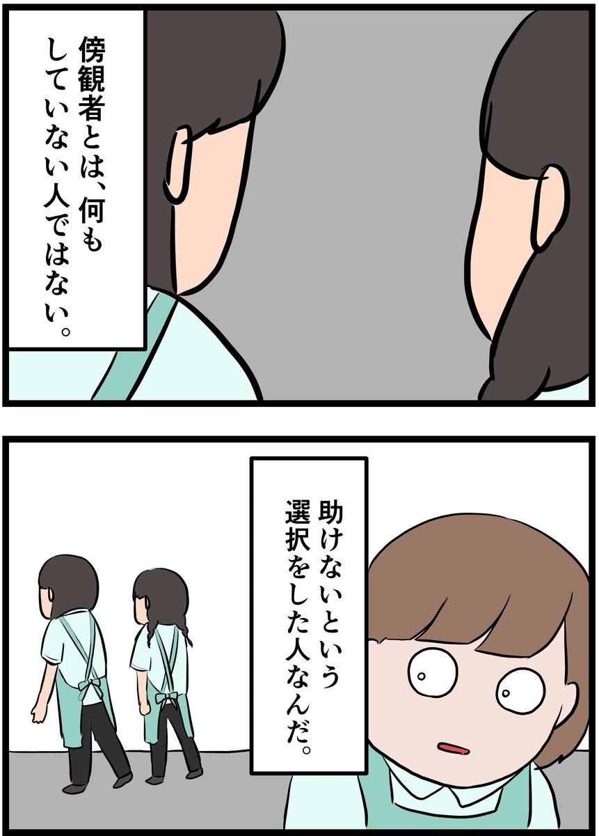 f:id:onigiri00onigiri:20200817183133j:plain
