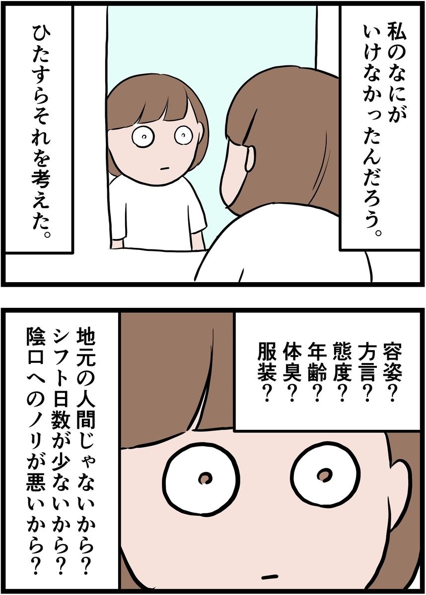f:id:onigiri00onigiri:20200818182211j:plain