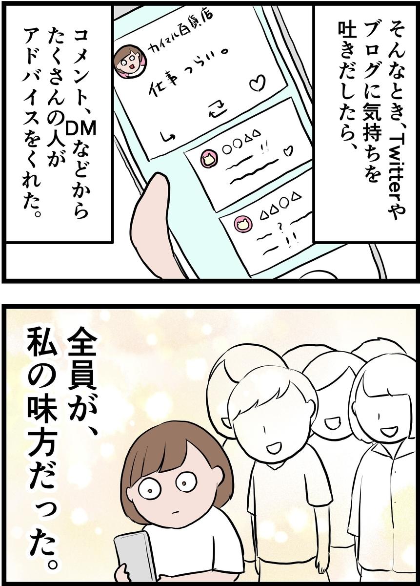 f:id:onigiri00onigiri:20200818182318j:plain