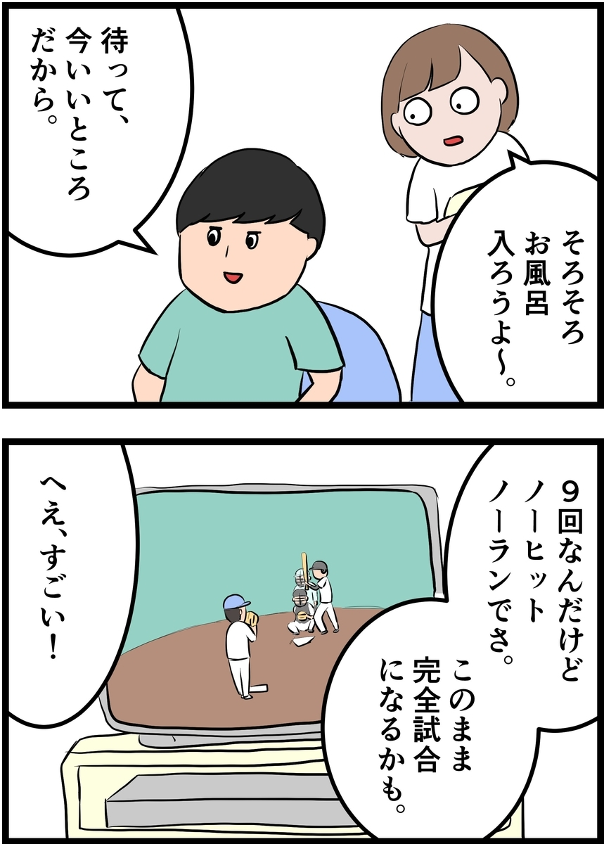 f:id:onigiri00onigiri:20200819201928j:plain