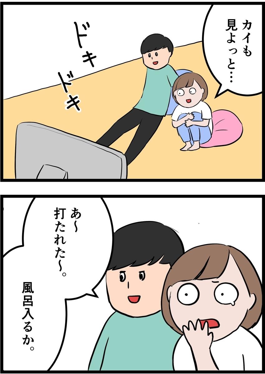 f:id:onigiri00onigiri:20200819202100j:plain