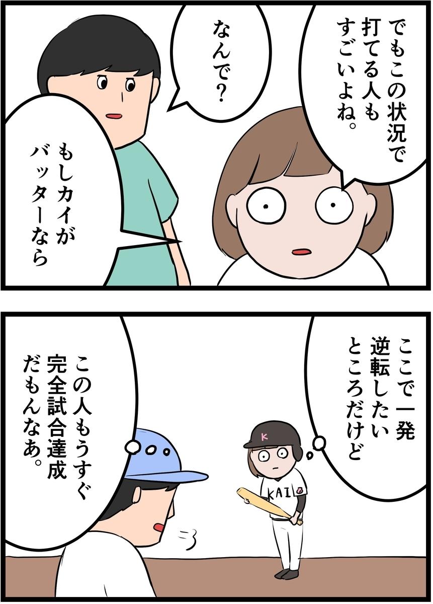 f:id:onigiri00onigiri:20200819202214j:plain