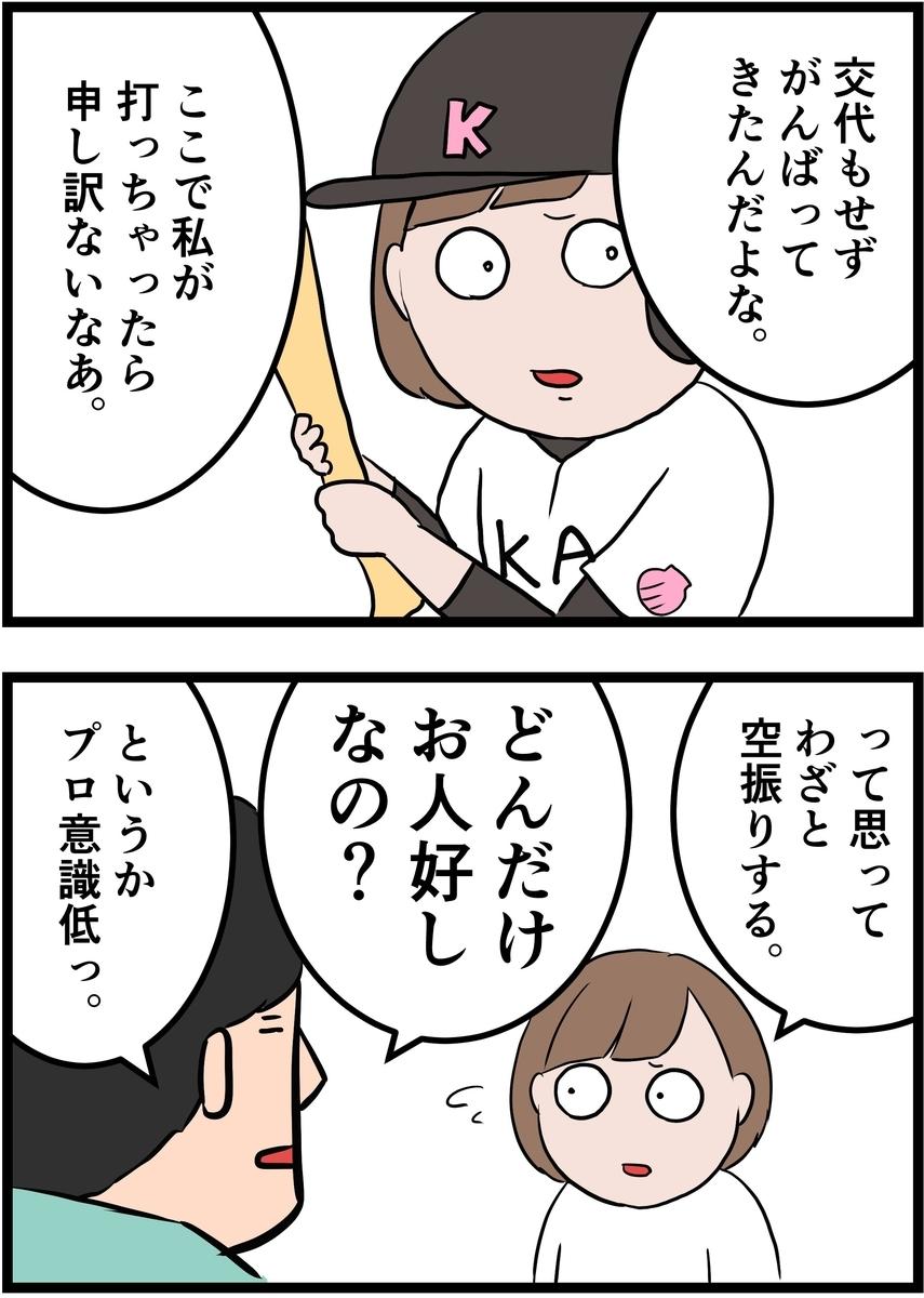 f:id:onigiri00onigiri:20200819202325j:plain