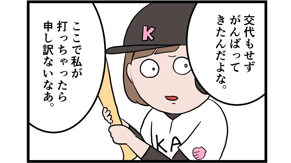 f:id:onigiri00onigiri:20200819202720j:plain