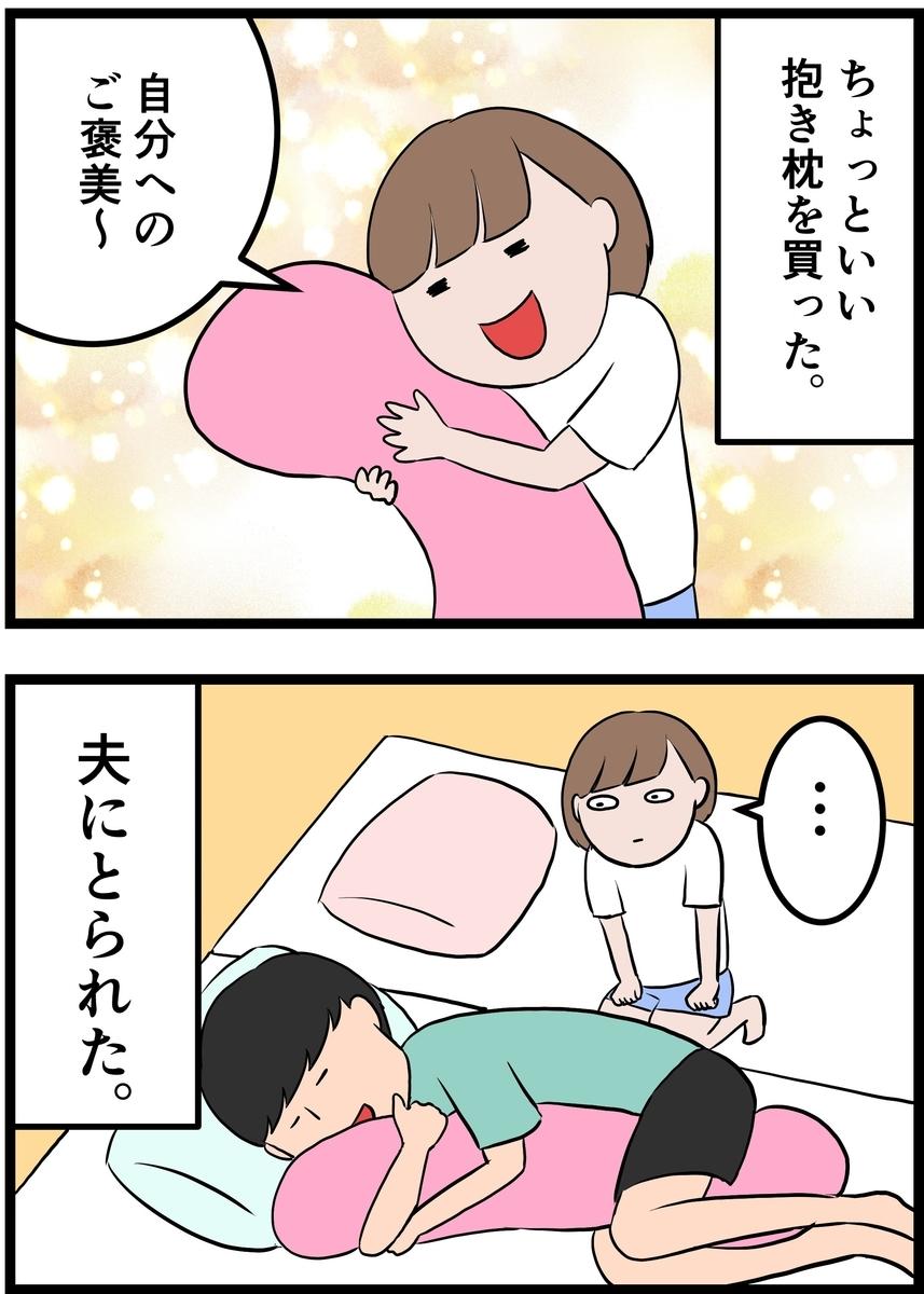 f:id:onigiri00onigiri:20200820190119j:plain