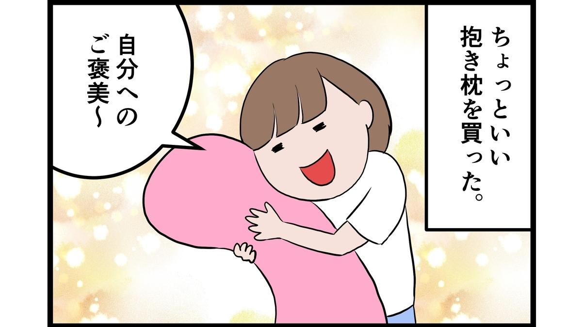f:id:onigiri00onigiri:20200820190942j:plain