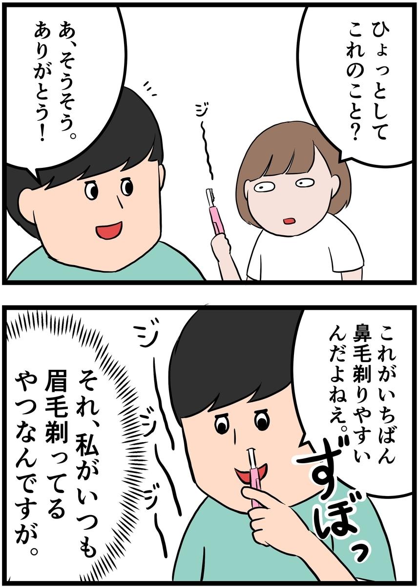 f:id:onigiri00onigiri:20200821200359j:plain