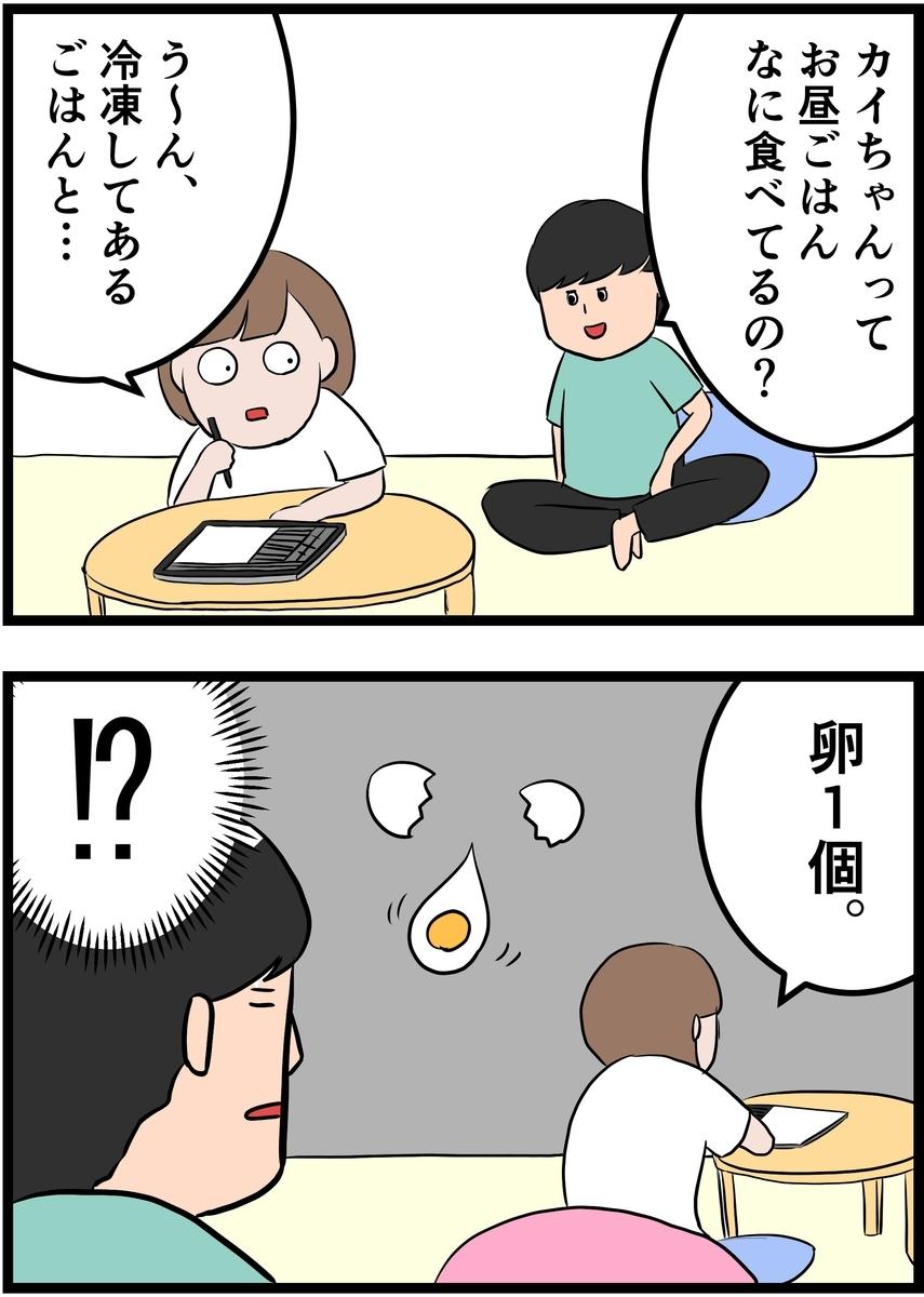 f:id:onigiri00onigiri:20200823171842j:plain