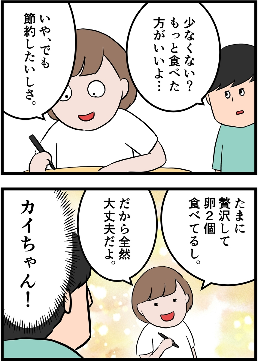 f:id:onigiri00onigiri:20200823171931j:plain