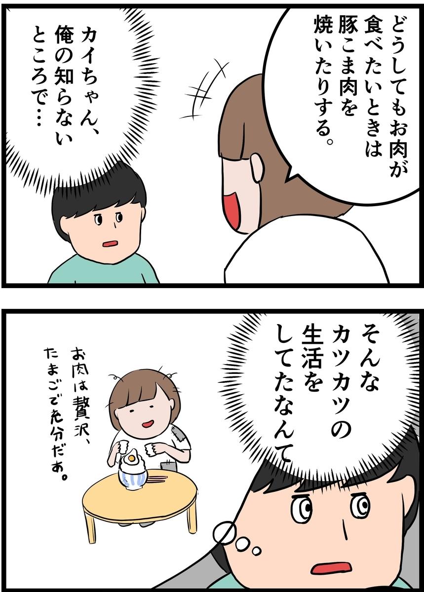 f:id:onigiri00onigiri:20200823172012j:plain