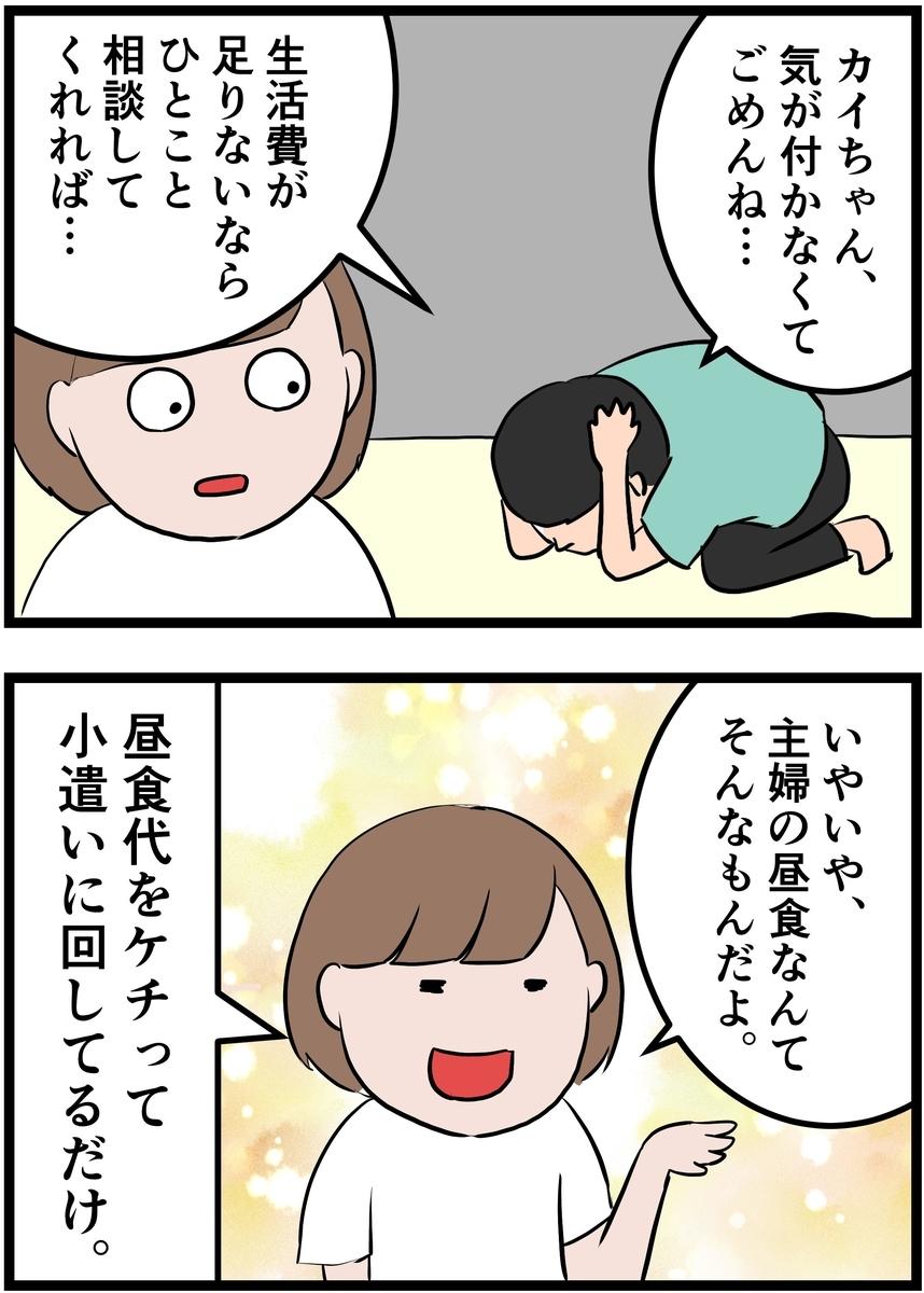 f:id:onigiri00onigiri:20200823172132j:plain