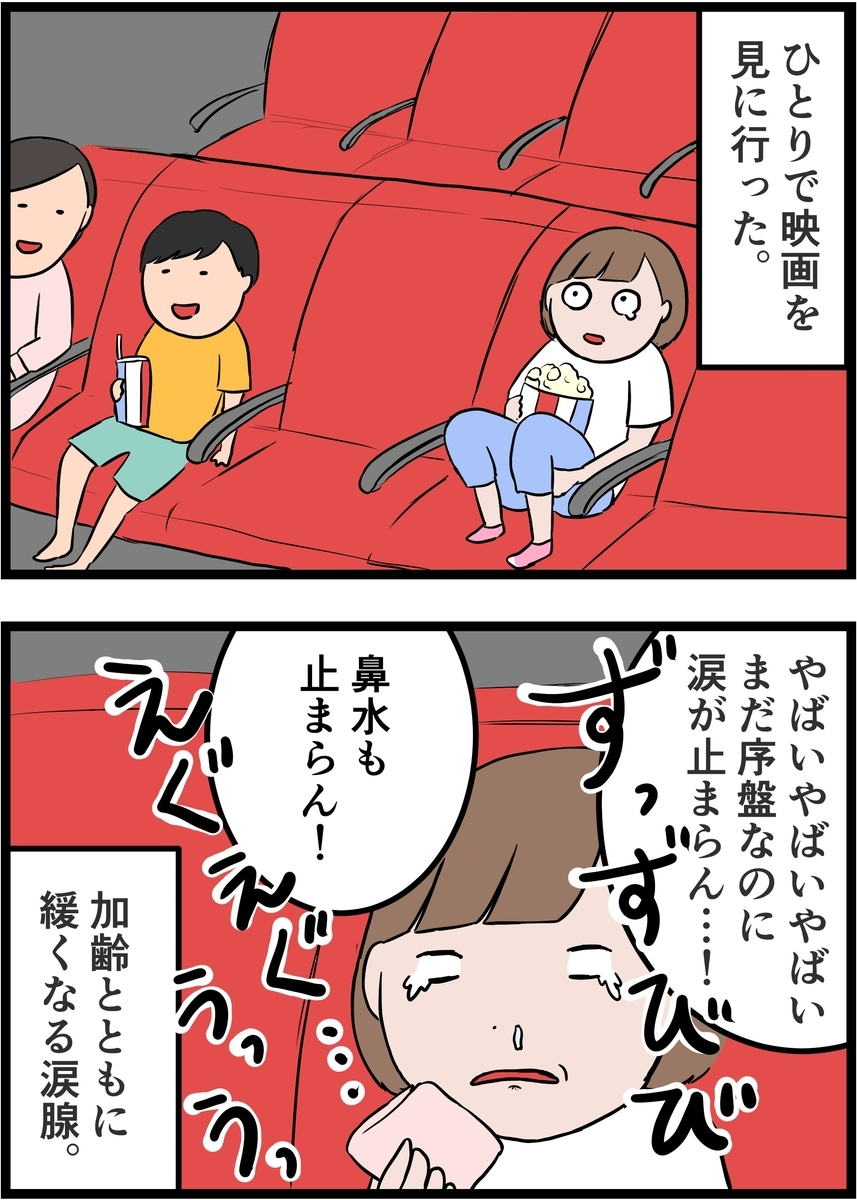 f:id:onigiri00onigiri:20200825211108j:plain