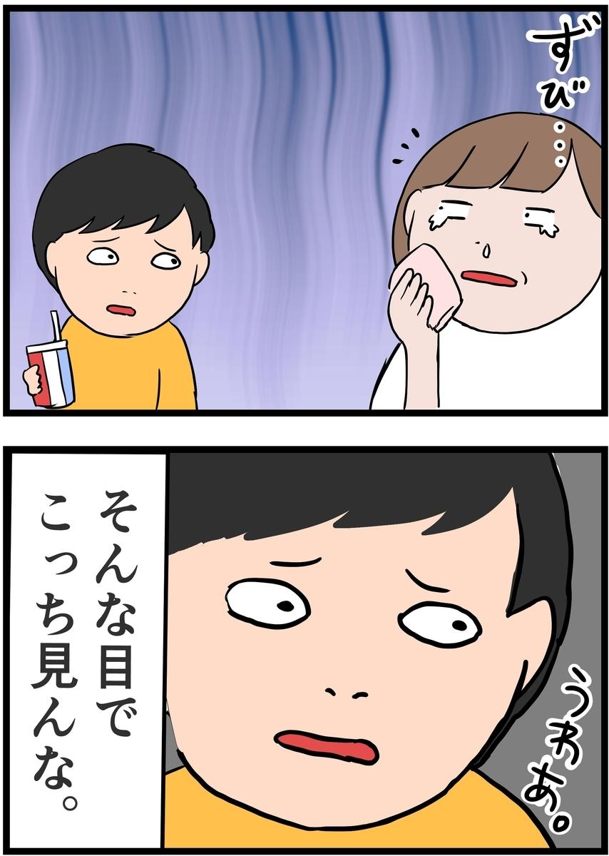 f:id:onigiri00onigiri:20200825211204j:plain