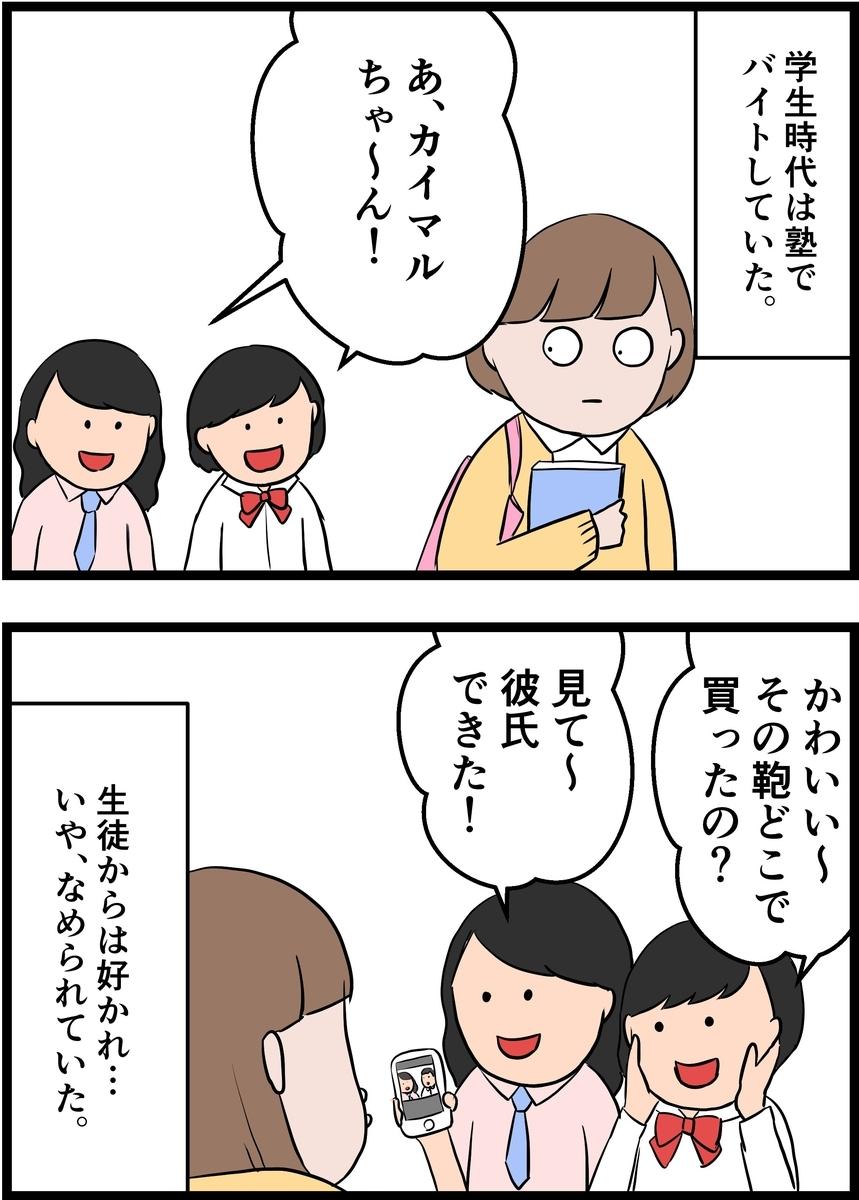 f:id:onigiri00onigiri:20200826171049j:plain