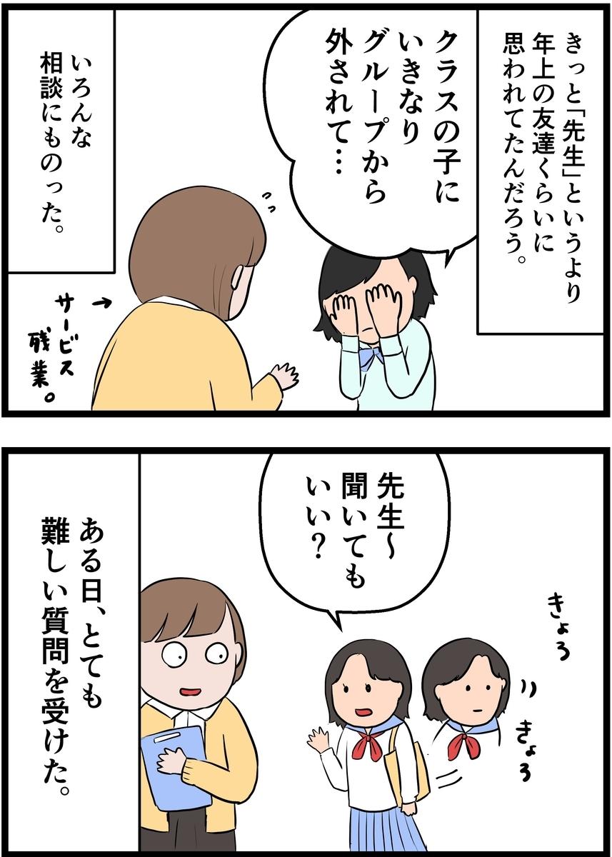 f:id:onigiri00onigiri:20200826171124j:plain