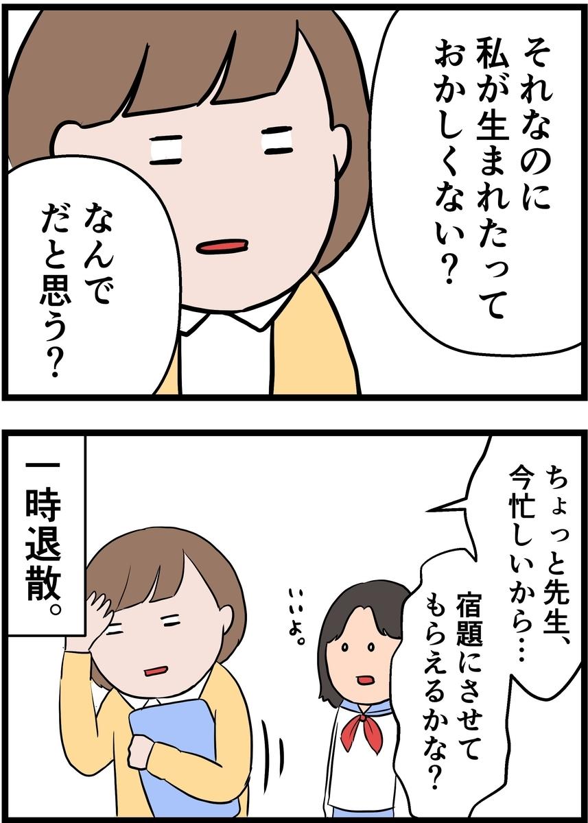 f:id:onigiri00onigiri:20200826171524j:plain