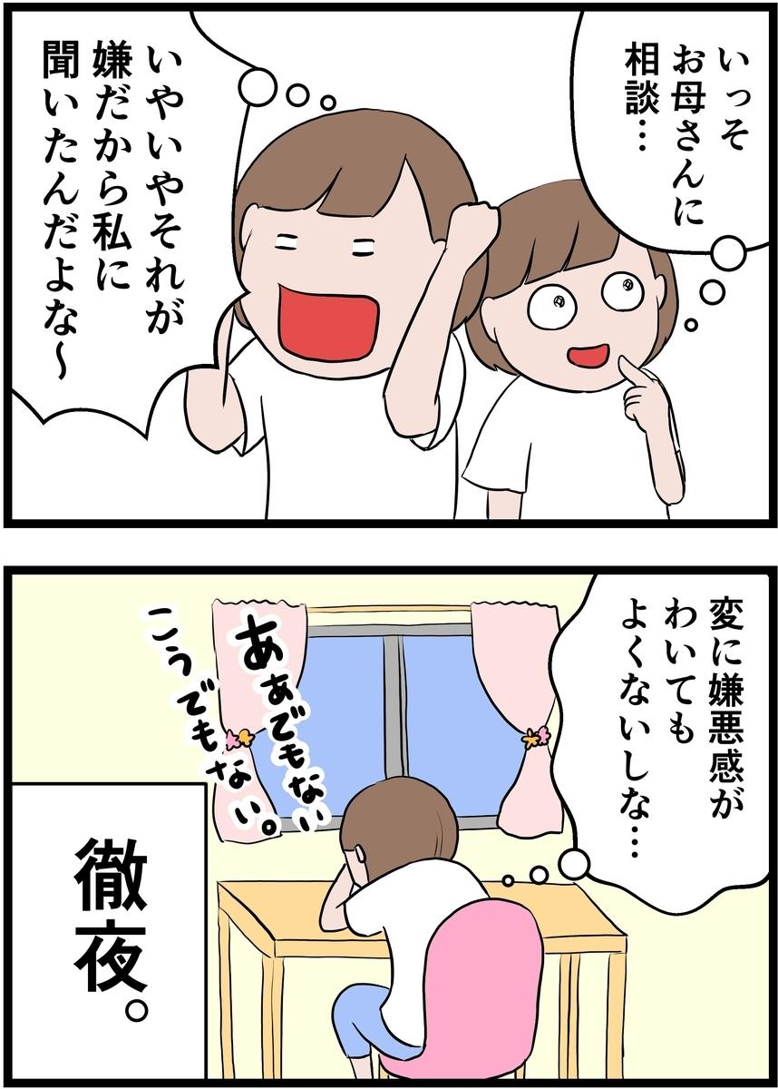 f:id:onigiri00onigiri:20200827174135j:plain