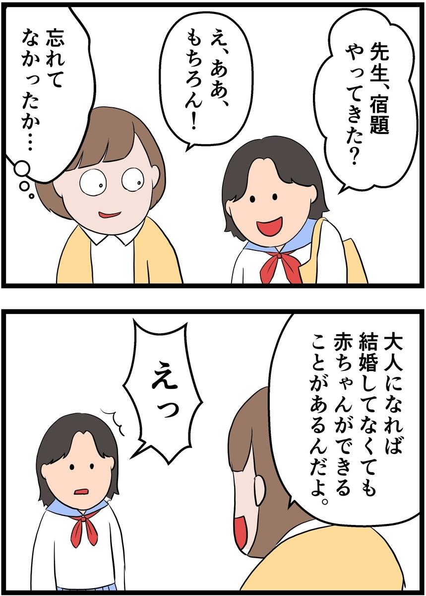 f:id:onigiri00onigiri:20200828174136j:plain