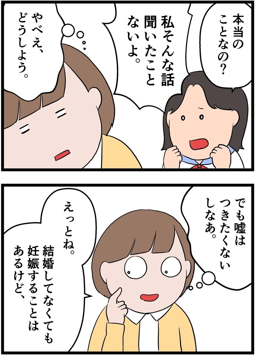f:id:onigiri00onigiri:20200828174258j:plain