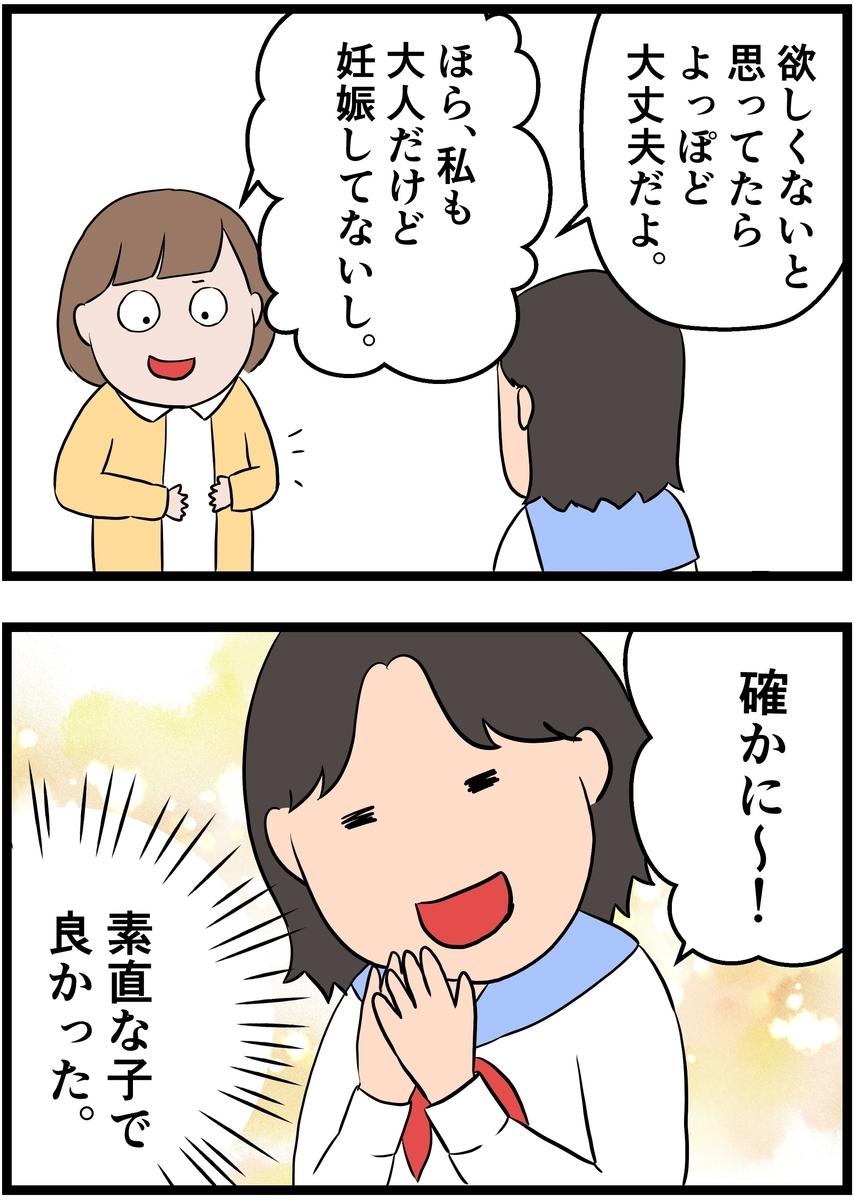f:id:onigiri00onigiri:20200828174340j:plain