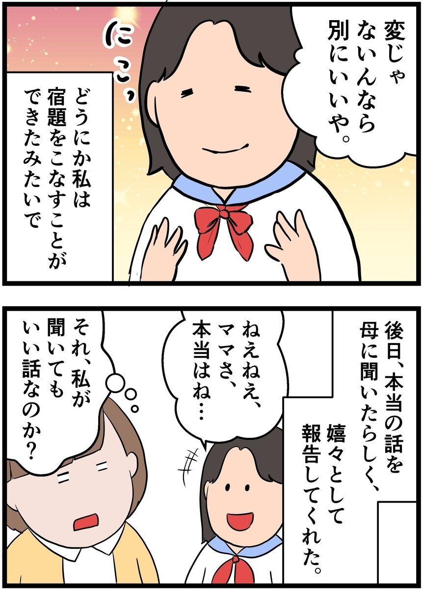 f:id:onigiri00onigiri:20200830212943j:plain