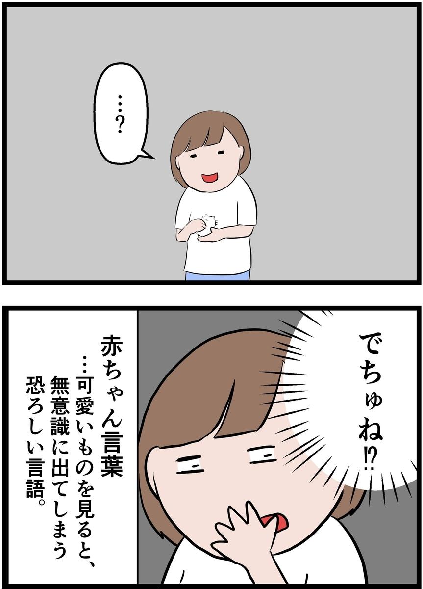 f:id:onigiri00onigiri:20200902202848j:plain