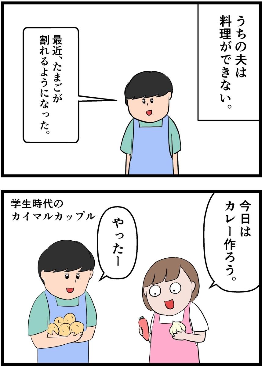 f:id:onigiri00onigiri:20200905165731j:plain