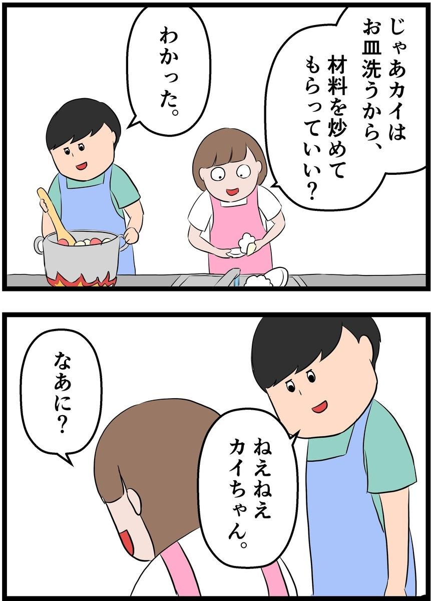 f:id:onigiri00onigiri:20200905165924j:plain