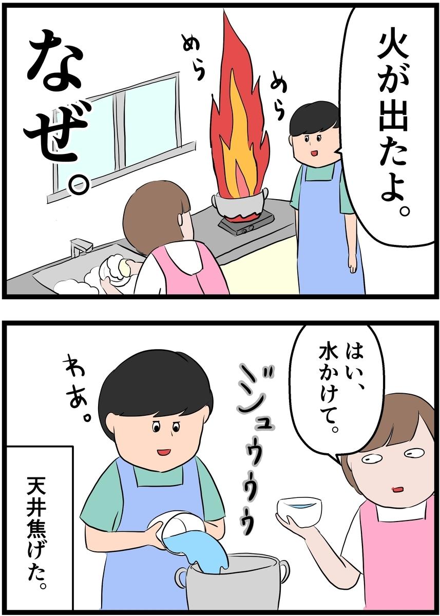 f:id:onigiri00onigiri:20200905170007j:plain