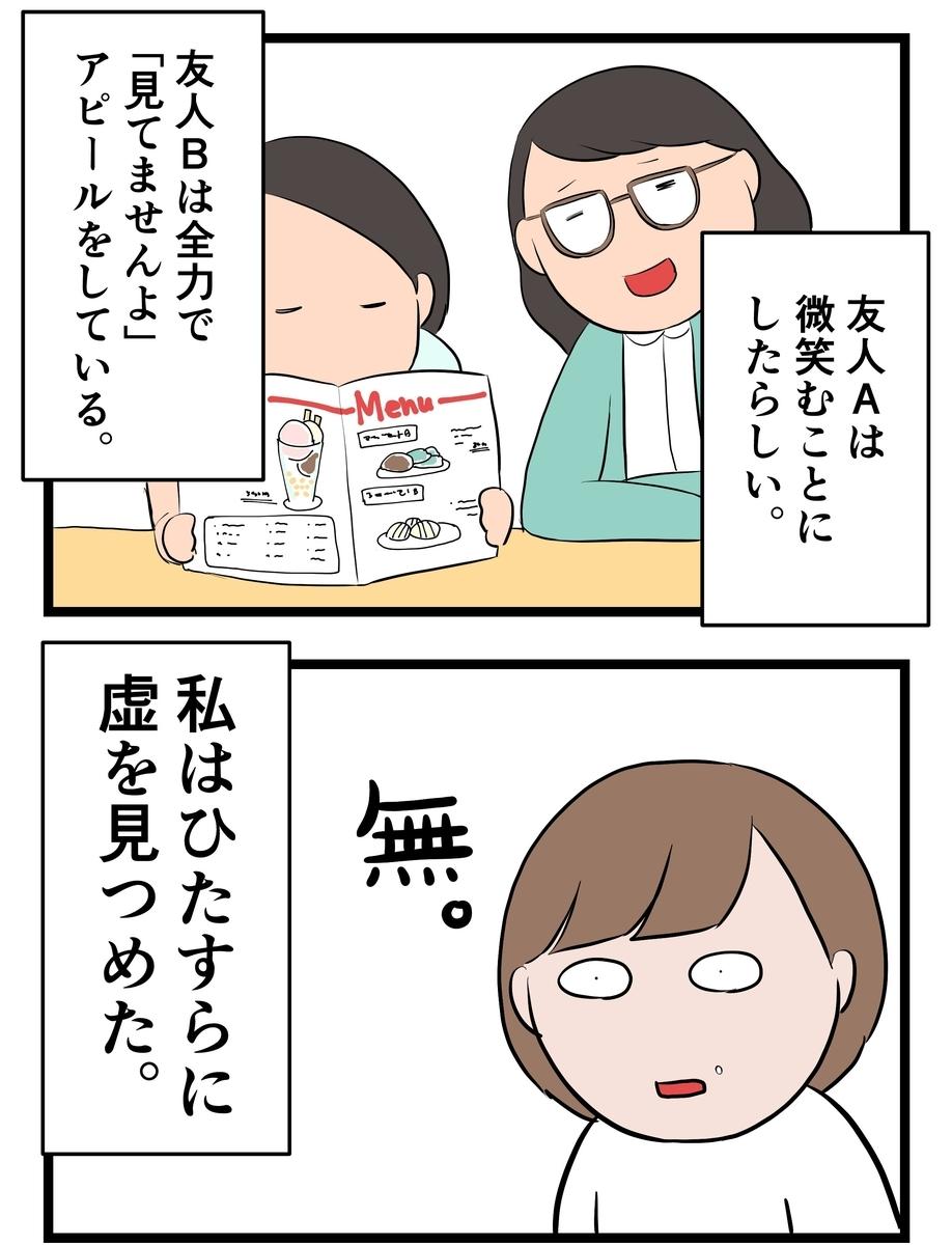 f:id:onigiri00onigiri:20200907190324j:plain