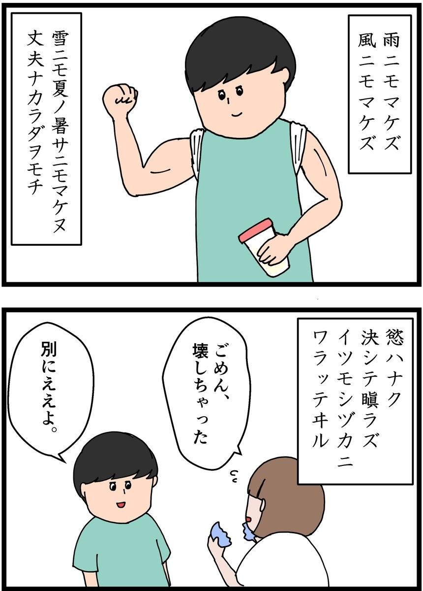 f:id:onigiri00onigiri:20200909175534j:plain