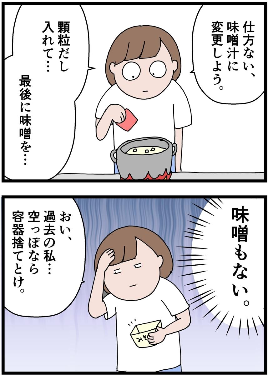 f:id:onigiri00onigiri:20200912200904j:plain