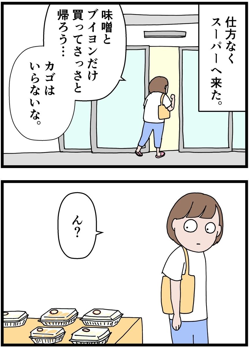 f:id:onigiri00onigiri:20200912201007j:plain