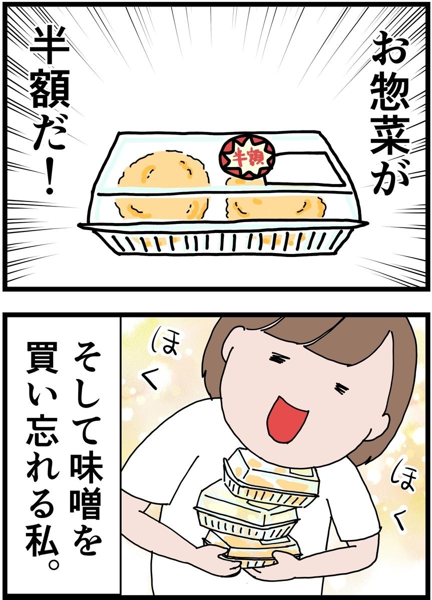f:id:onigiri00onigiri:20200912201150j:plain