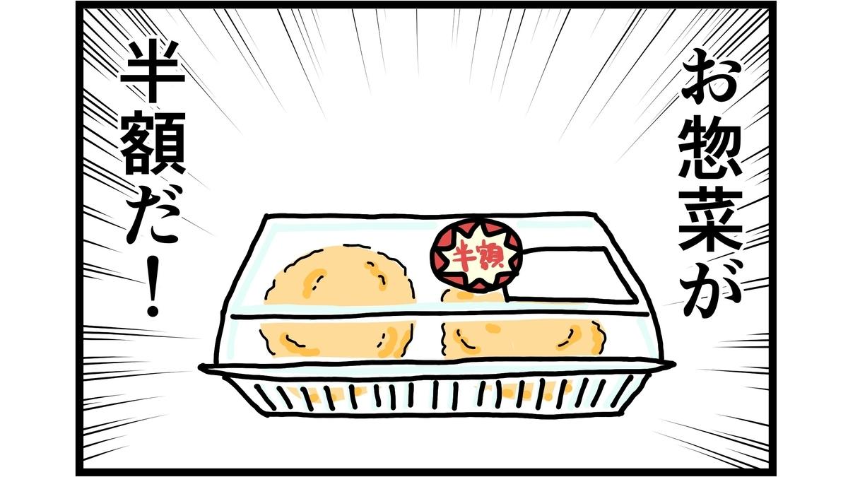 f:id:onigiri00onigiri:20200912201319j:plain