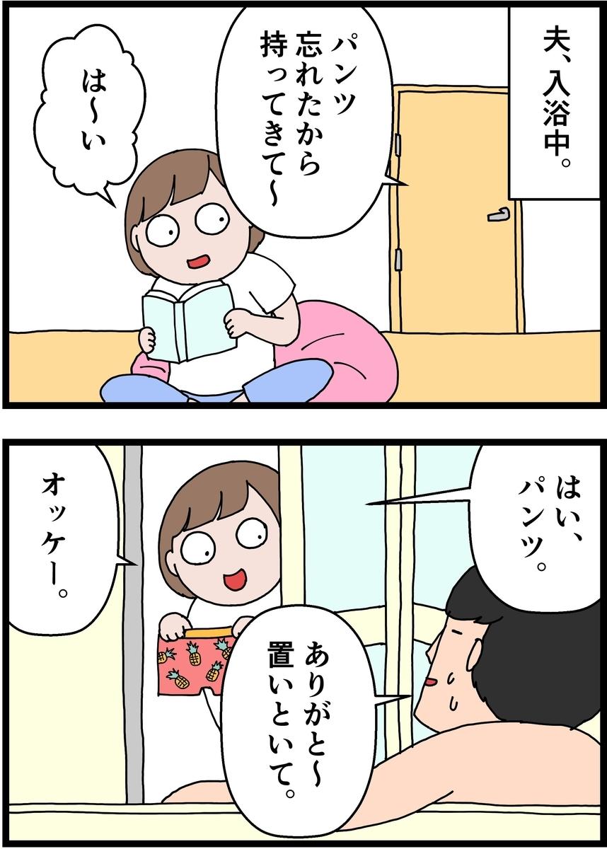 f:id:onigiri00onigiri:20200913185037j:plain