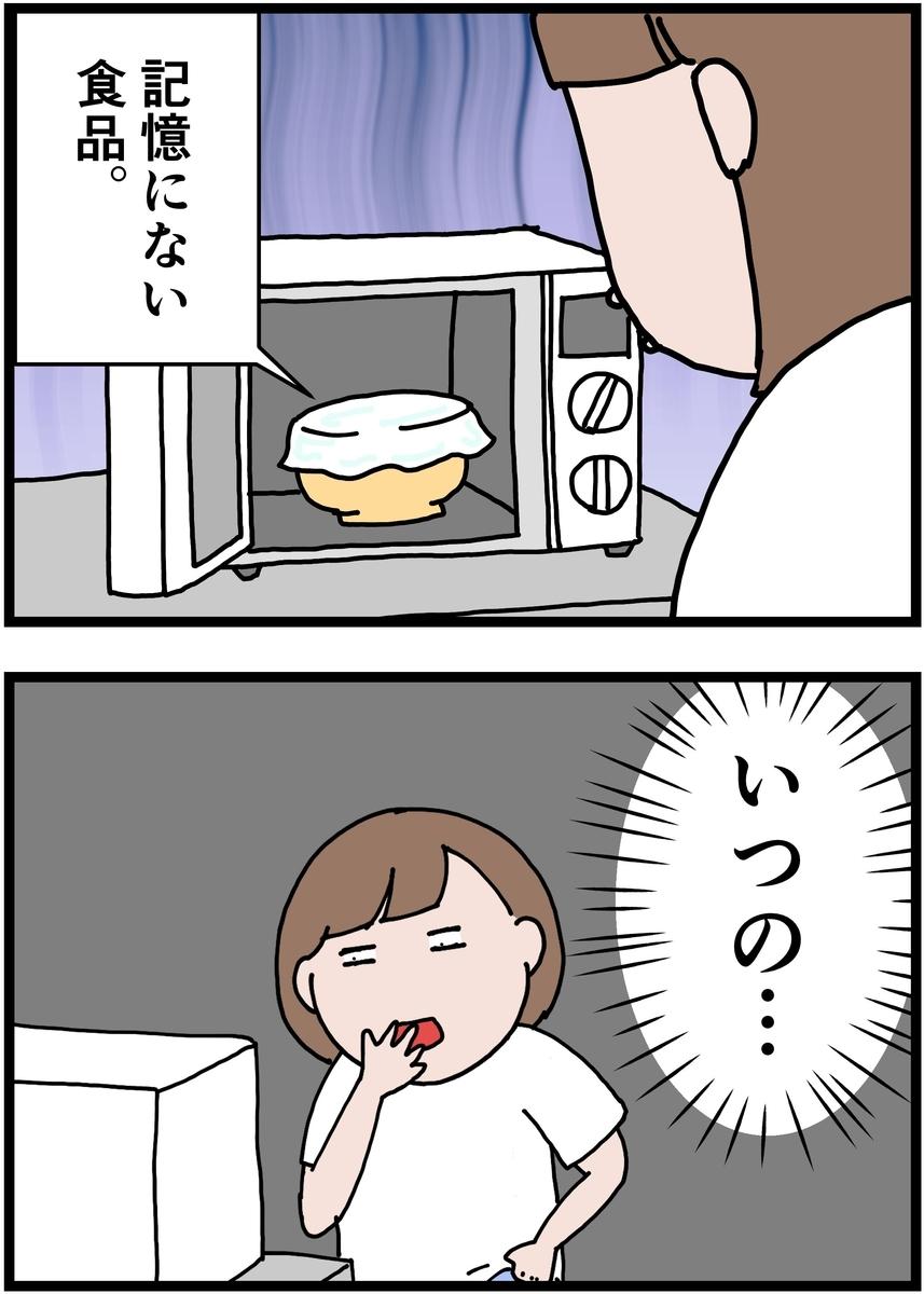 f:id:onigiri00onigiri:20200914182426j:plain