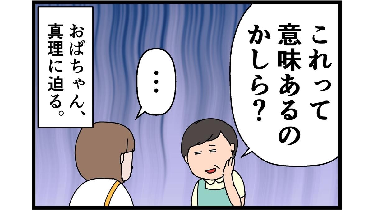 f:id:onigiri00onigiri:20200930181149j:plain
